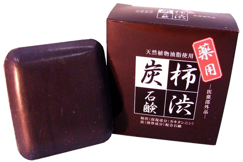 ラウンジ気晴らし特徴づけるラポール 薬用 柿渋炭石鹸 90g