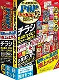 ラベルマイティ POP in Shop12 書籍セット