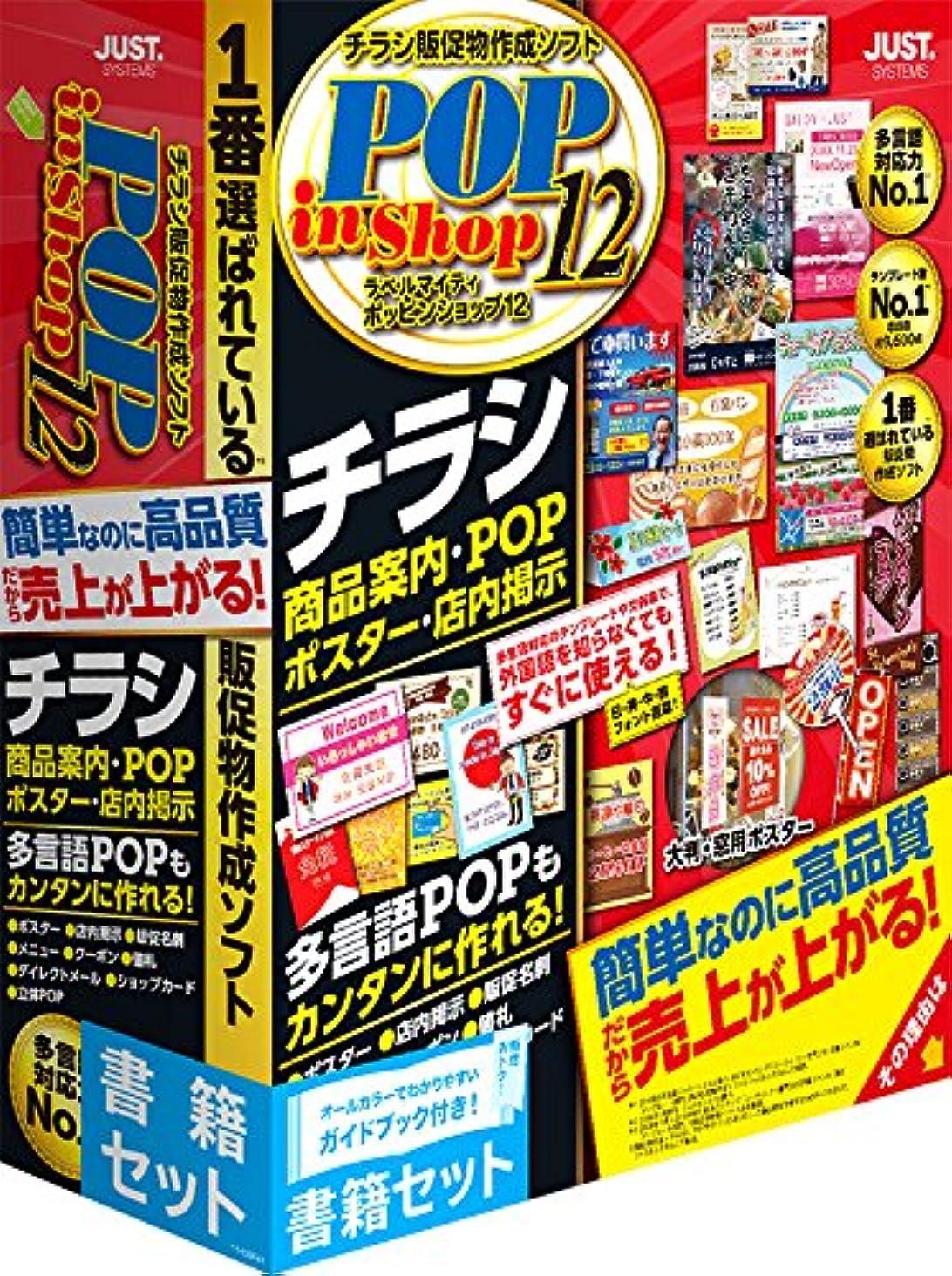 地殻またはどちらか平等ジャストシステム ラベルマイティ POP in Shop12 書籍セット