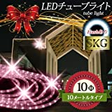 HENSIMO プロ施工仕様、造形用 LEDチューブライト 10mm 10M チェリーピンク