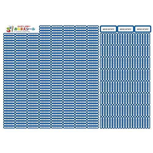 お名前シール 耐水 3種類 482枚 防水 ネームシール シールラベル 保育園 幼稚園 小学校 入園準備 入学準備 鉛筆 文房具 ブルー