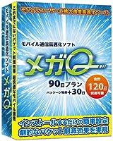 モバイル通信高速化ソフト メガQ 90日プラン