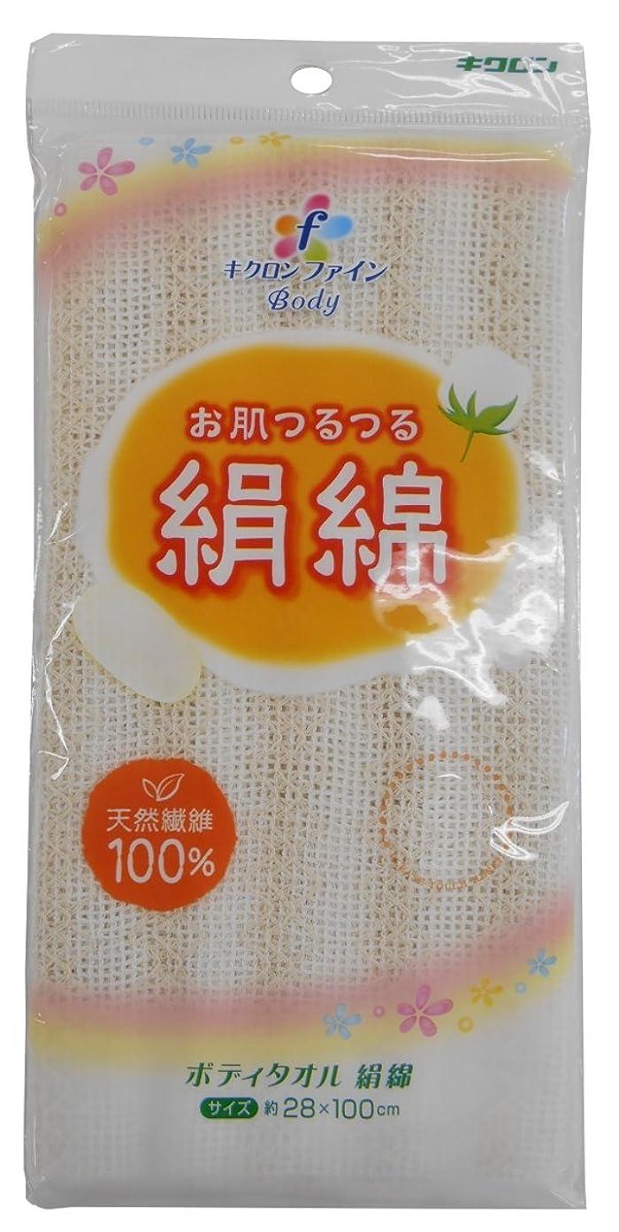 キャンディー処理不変キクロンファイン お風呂グッズ ボディタオル 絹綿