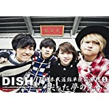 DISH// 日本武道館単独公演 '15 元日 ~尖った夢の先へ~ [Blu-ray]