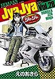 ジャジャ (28) (サンデーGXコミックス)