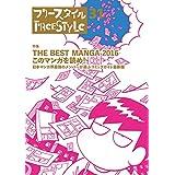 フリースタイル31 THE BEST MANGA 2016 このマンガを読め!