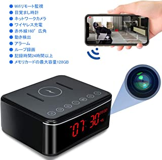 小型カメラ 超小型カメラ 隠しカメラ スパイカメラ ワイヤレス充電器 置き時計 ワイヤレスアウトドアスピーカー 防犯監視カメラ 隠しカメラ 小型カメラ 置時計ビデオカメラ スパイカメラBluetoothオーディオ ビデオカメラ 1080pリモー...
