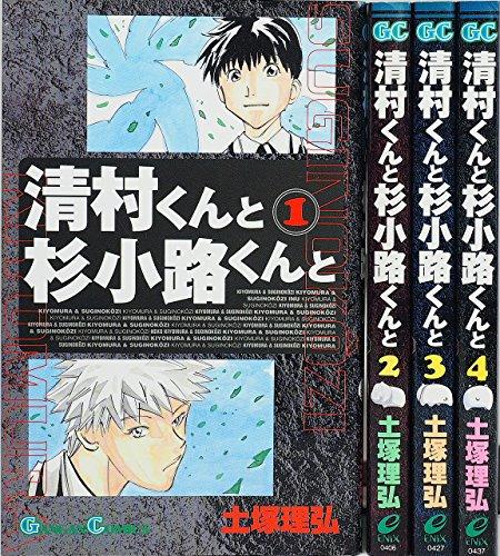 清村くんと杉小路くんと コミック 全4巻完結セット (ガンガンコミックス)