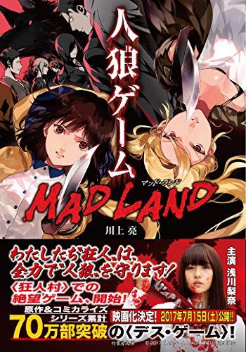 人狼ゲーム MAD LAND (竹書房文庫)の詳細を見る