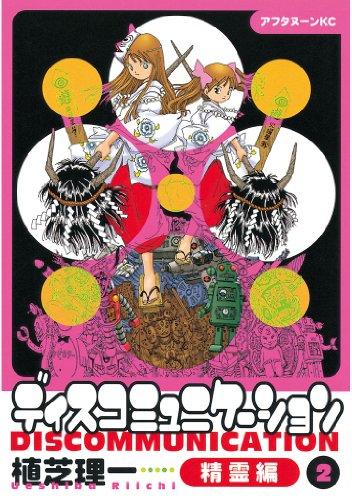 ディスコミュニケーション精霊編(2) (アフタヌーンコミックス)