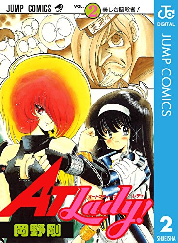 AT Lady! 2 (ジャンプコミックスDIGITAL) - 岡野剛