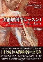 美術解剖学レッスンI 【手・腕編】 (描いて学ぶ美術解剖学シリーズ)
