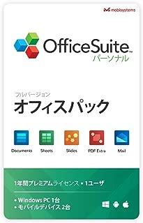 OfficeSuite Personal – フルライセンス – Microsoft Office Word・Excel・PowerPoint・Adobe PDFとの互換性を備え、Windows 10/8.1/8/7に対応 (1ユーザあたり、PC1台+モバイル2台で利用可能)