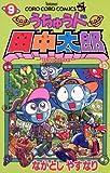 うちゅう人田中太郎(9) (てんとう虫コミックス)