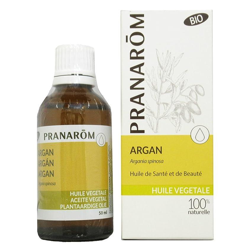 道を作る週間価値プラナロム アルガンオイル 50ml (PRANAROM 植物油)