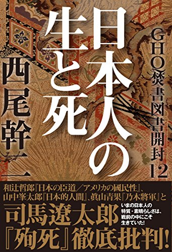 GHQ焚書図書開封 12: 日本人の生と死