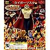 SR ファイティングコレクション タイガーマスク編 PART2 ガチャ 全6種セット