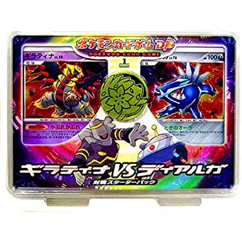 ポケモンカードゲーム DP 対戦スターターパック ギラティナVSディアルガ