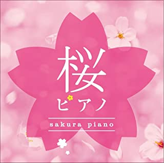 SAKURAドロップス (宇多田ヒカル)