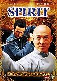SPIRIT<スピリット>[DVD]