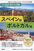 2ヶ国語旅行会話帳 スペイン語・ポルトガル語