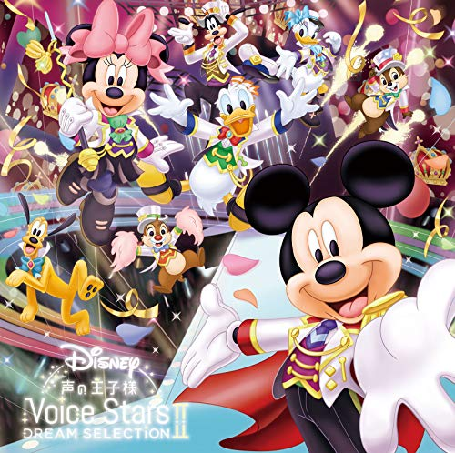 [Album]Disney 声の王子様 Voice Stars Dream Selection Ⅱ – Various Artists[FLAC + MP3]