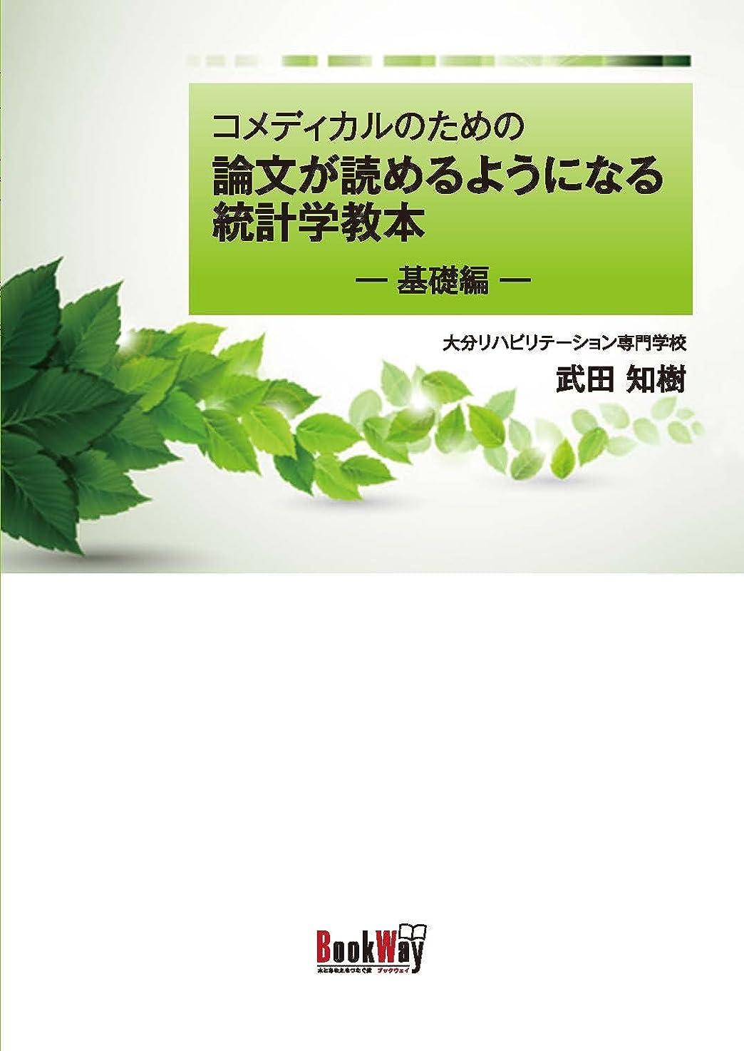 優先余韻翻訳コメディカルのための論文が読めるようになる統計学教本―基礎編―