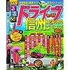 るるぶドライブ信州 東海 北陸ベストコース'16~'17 (るるぶ情報版ドライブ)
