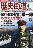 歴史街道 2012年 04月号 [雑誌]