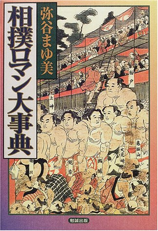 相撲ロマン大事典