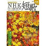 NHK短歌 2020年 11 月号 [雑誌]