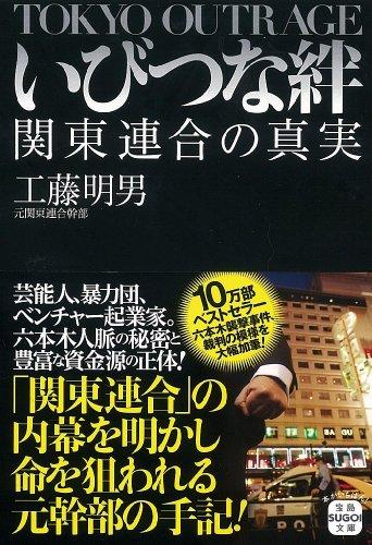 『いびつな絆 関東連合の真実 (宝島SUGOI文庫)』の2枚目の画像