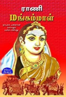 Rani Mangammal