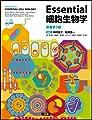 Essential細胞生物学〈DVD付〉原書第3版