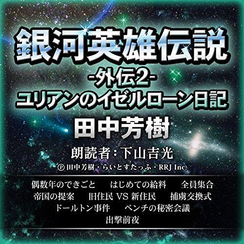 銀河英雄伝説外伝2 ユリアンのイゼルローン日記 | 田中 芳樹