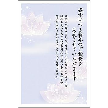 《官製 10枚》喪中はがき(ハス)(No.862)《63円切手付ハガキ/胡蝶蘭切手/裏面印刷済み》