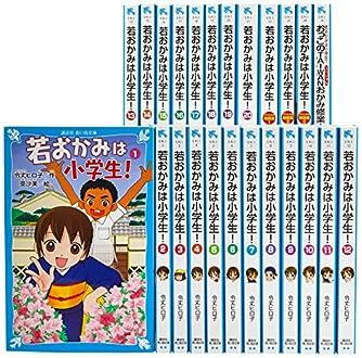 青い鳥文庫「若おかみは小学生」セット 全24巻 (講談社青い鳥文庫)