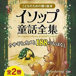 イソップ童話全集 全2巻(上)ウサギとカメと188のおはなし                   著者:                                                                                                                                 イソップ                               ナレーター:                                                                                                                                 パンローリング                      再生時間: 10 時間  28 分     レビューはまだありません。     総合評価 0.0