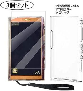 【3個セット】Sony ソニー NW-A50 NW-A55 シリーズ ウォークマン Walkman 用 ソフト TPU ケース&強化ガラス 保護フィルム NW-A55NW-A55 NW-A56 NW-A57 ガラスフィルム 耐指紋 液晶保護フィルム & フィンガーストラップ