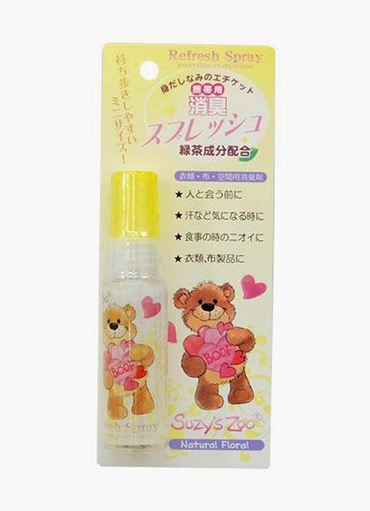 後ろにアジア人スーツキャラクター携帯用スプレッシュ (Suzy'sZoo(ナチュラルフローラルの香り))