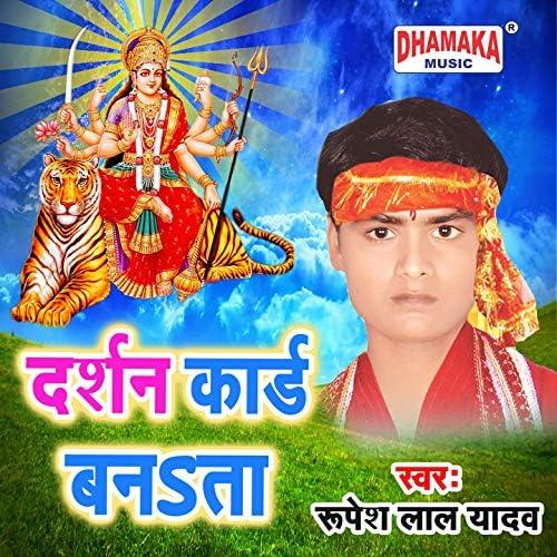 Rupesh Ral Yadav