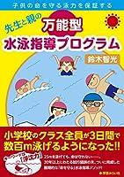 子供の命を守る泳力を保証する 先生と親の万能型水泳指導プログラム