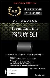 メディアカバーマーケット デジタルビデオカメラ パナソニック HC-VX980M [3インチ]機種で使える【 強化ガラス と同等の高硬度 9H フィルム 】 傷に強い 高透過率 クリア光沢