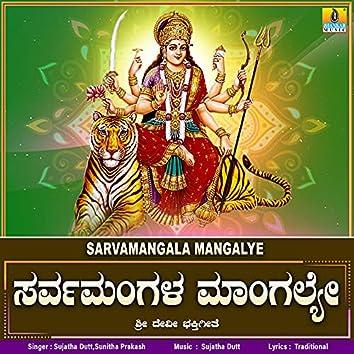Sarvamangala Mangalye - Single