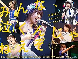 みんな、泣くんじゃねえぞ。宮澤佐江卒業コンサートin 日本ガイシホール(BD5枚組) [Blu-ray]...