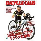 BiCYCLE CLUB (バイシクルクラブ)2018年7月号 No.399[雑誌]