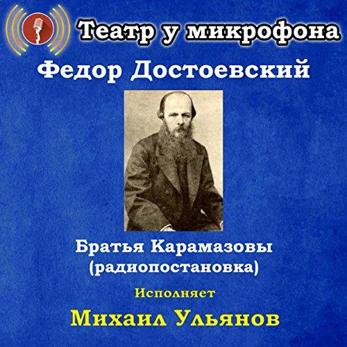 Couverture de Brat'ya Karamazovy