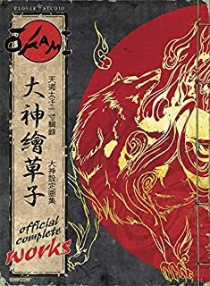 Okami Official Complete Works (1897376022)   Amazon price tracker / tracking, Amazon price history charts, Amazon price watches, Amazon price drop alerts