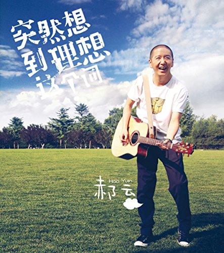 2009 Nian Dong (Album Version)
