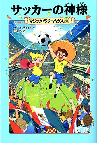 マジック・ツリーハウス 第38巻 サッカーの神様 (マジック・ツリーハウス 38)